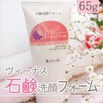 敏感肌やアトピーの人にお勧めの石鹸洗顔フォームです。